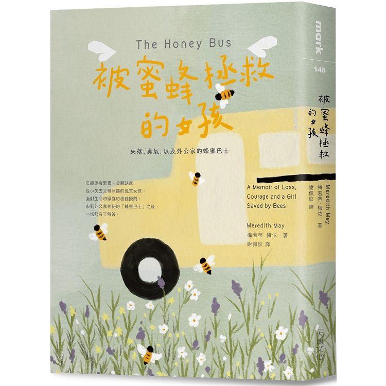被蜜蜂拯救的女孩:失落、勇氣,以及外公家的蜂蜜巴士
