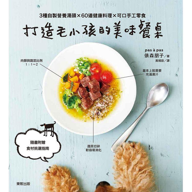 打造毛小孩的美味餐桌:3種自製營養湯頭×60道健康料理×可口手工零食