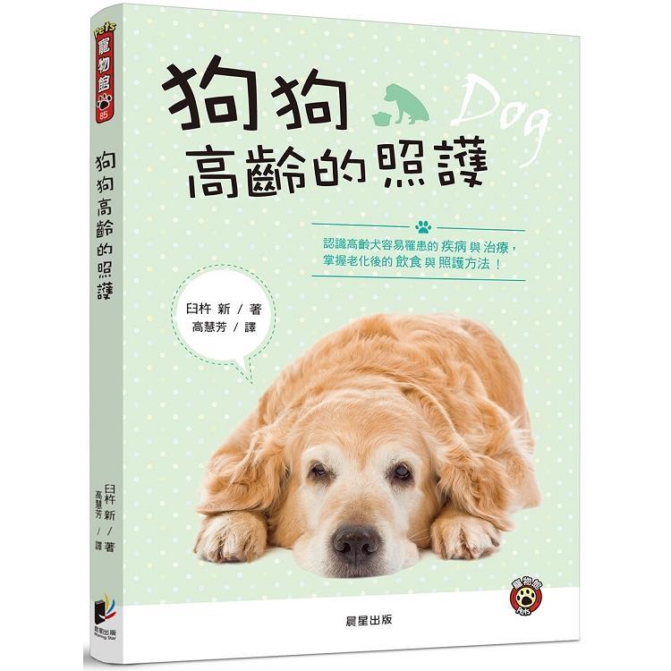 狗狗高齡的照護:認識高齡犬容易罹患的疾病與治療,掌握老化後的飲食與照護方法!