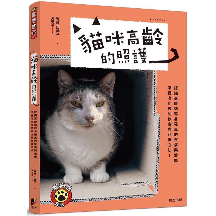貓咪高齡的照護:認識高齡貓容易罹患的疾病與治療,掌握老化後的飲食與照護方法!