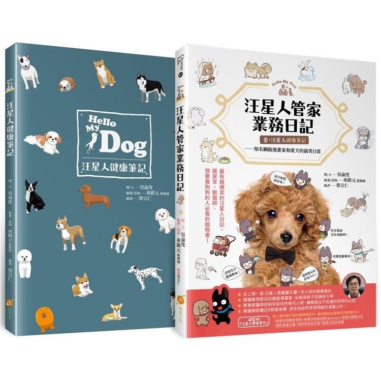 汪星人管家業務日記(書+汪星人健康筆記):知名網路漫畫家和愛犬的搞笑日常