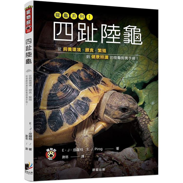四趾陸龜:從飼養環境、餵食、繁殖到健康照護的陸龜飼養手冊!