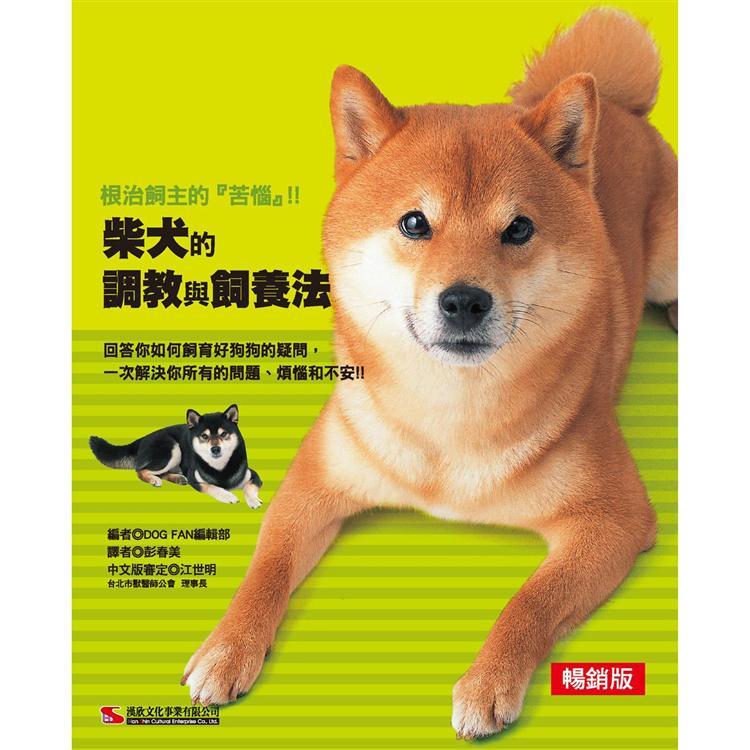 柴犬的調教與飼養法(暢銷版)