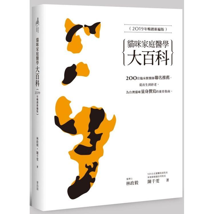貓咪家庭醫學大百科(2019年暢銷新編版)