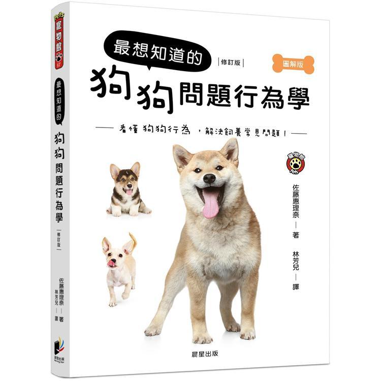 最想知道的狗狗問題行為學(修訂版)