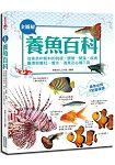 全圖解養魚百科(彩色)