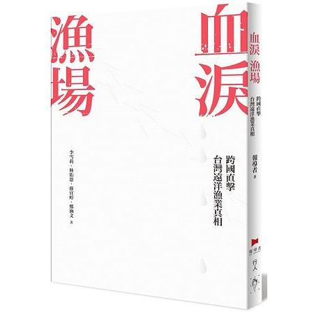 血淚漁場:跨國直擊台灣遠洋漁業真相