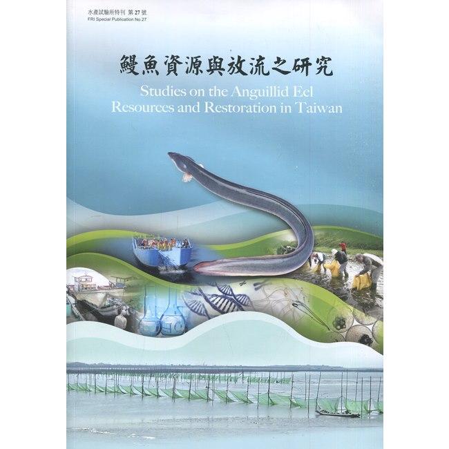 鰻魚資源與放流之研究