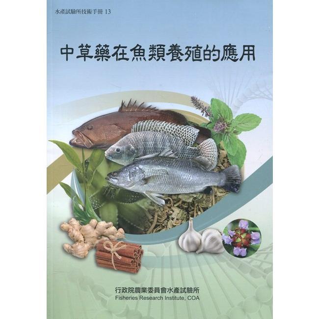 中草藥在魚類養殖的應用