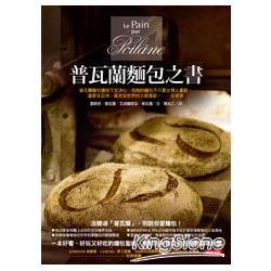 普瓦蘭麵包之書