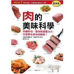 肉的美味科學