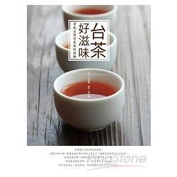 台茶好滋味