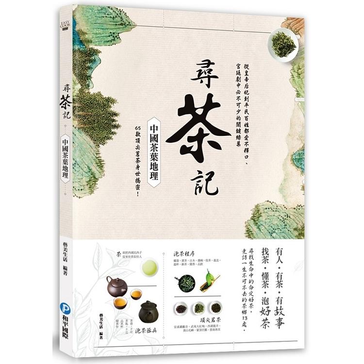 尋茶記.中國茶葉地理