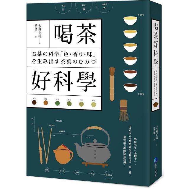 喝茶好科學:專研50年「茶博士」,從如何分辨茶葉到解構茶的色.香.味,提供最正確的泡茶知識!