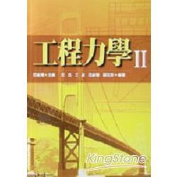 工程力學(II)