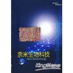 奈米生物科技