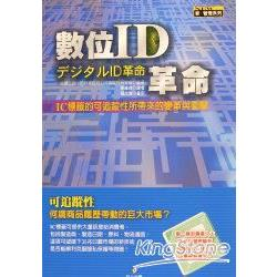 數位ID革命