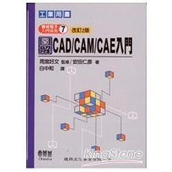 圖解CAD/CAM/CAE入門