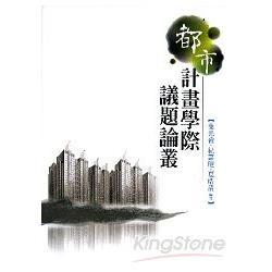 都市計畫學際議題論叢