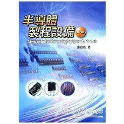 半導體製程設備(張)