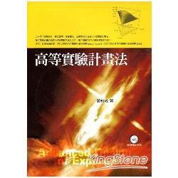 高等實驗計畫法(附CD)