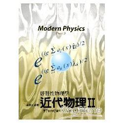 近代物理Ⅱ:原子核物理學簡介