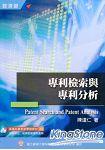 專利檢索與專利分析(四版)-)-智慧財產培訓學院教材03