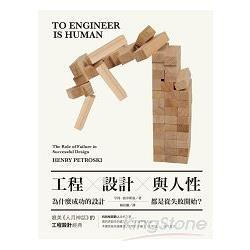 工程x設計x與人性 :為什麼成功的設計-都是從失敗開始?(另開視窗)