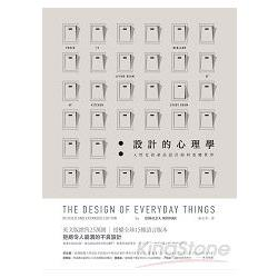 設計的心理學 :人性化的產品設計如何改變世界(另開視窗)