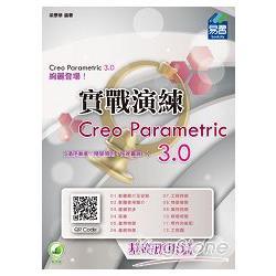 Creo Parametric 3.0 實戰演練:基礎應用篇