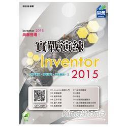 Inventor 2015 實戰演練