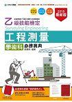 乙級工程測量學術科必勝寶典:2015年版(附贈OTAS題測系統)