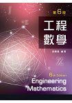 工程數學(第六版)