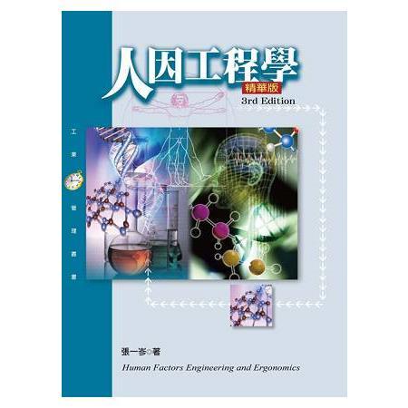人因工程學精華版(第三版)