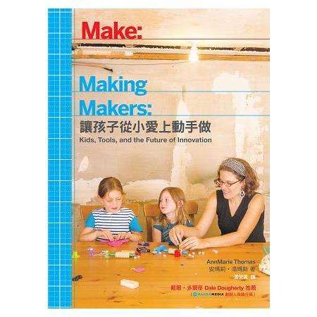 Making Makers:讓孩子從小愛上動手做