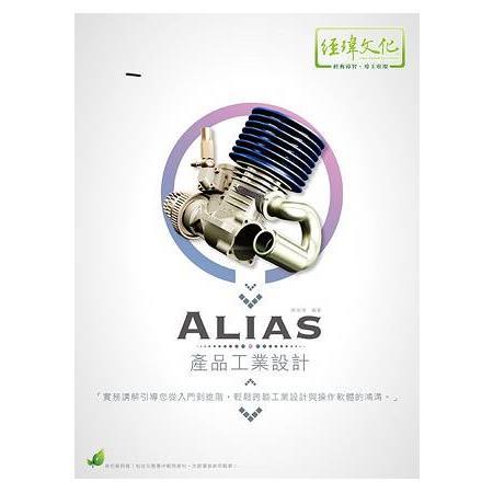 Alias 產品工業設計