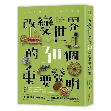 改變世界的30個重要發明:酒、紙、眼鏡、時鐘、鐵路……,扭轉人類食.衣.住.行的關鍵物品