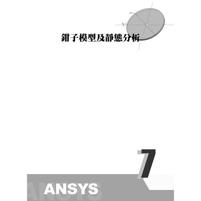 ANSYS/Workbench 有限元素分析及工程應用--第二版