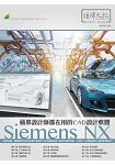 蘋果設計師都在用的CAD設計軟體  - Siemens NX