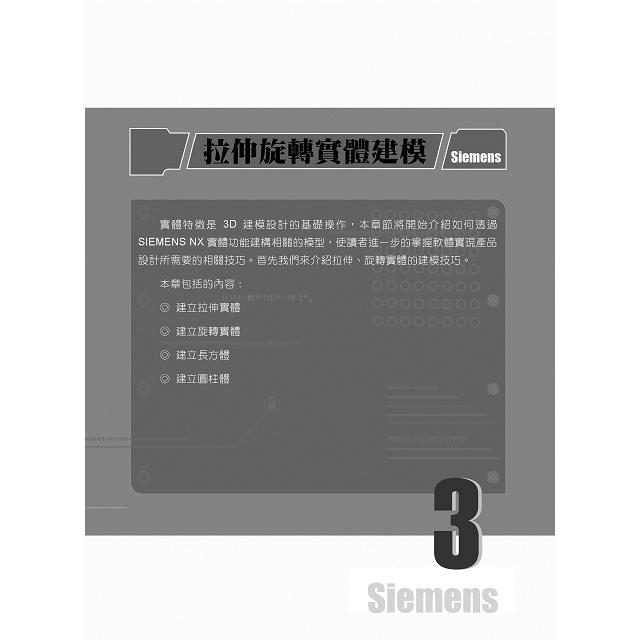 Siemens NX 12 實戰演練:基礎篇