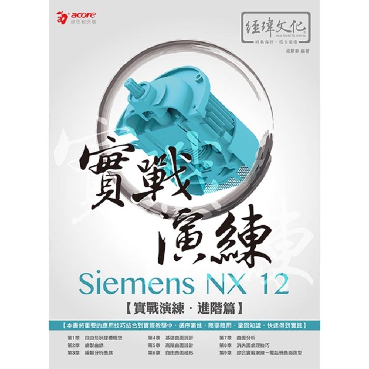 Siemens NX 12 實戰演練:進階篇