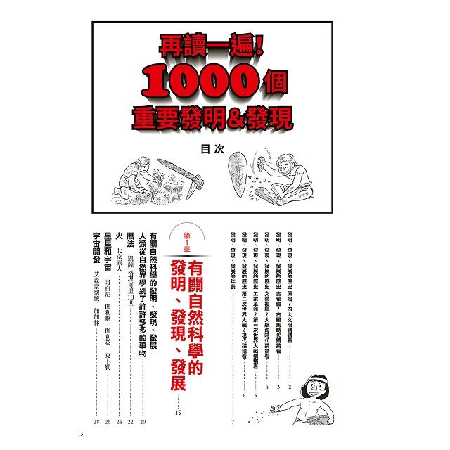 再讀一遍!1000個重要發明&發現:終結一知半解!一本掌握發明發現全史,大量漫畫、插圖、圖解,內附發明