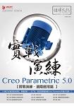 Creo Parametric 5.0 實戰演練:進階應用篇