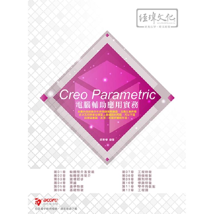 Creo Parametric電腦輔助應用實務