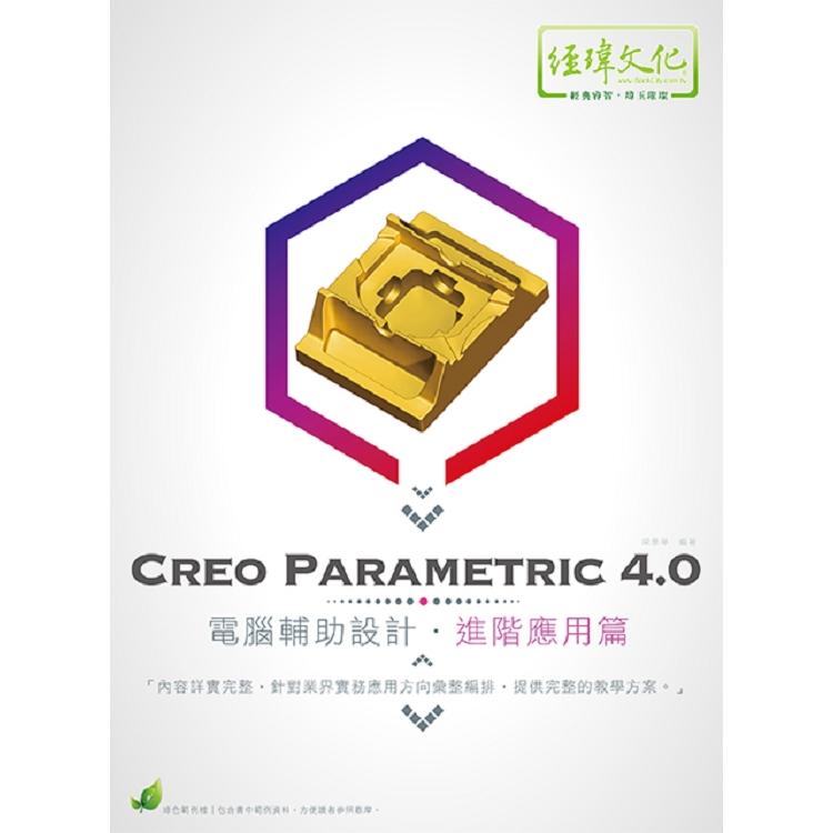 Creo Parametric 4.0 電腦輔助設計—進階應用篇