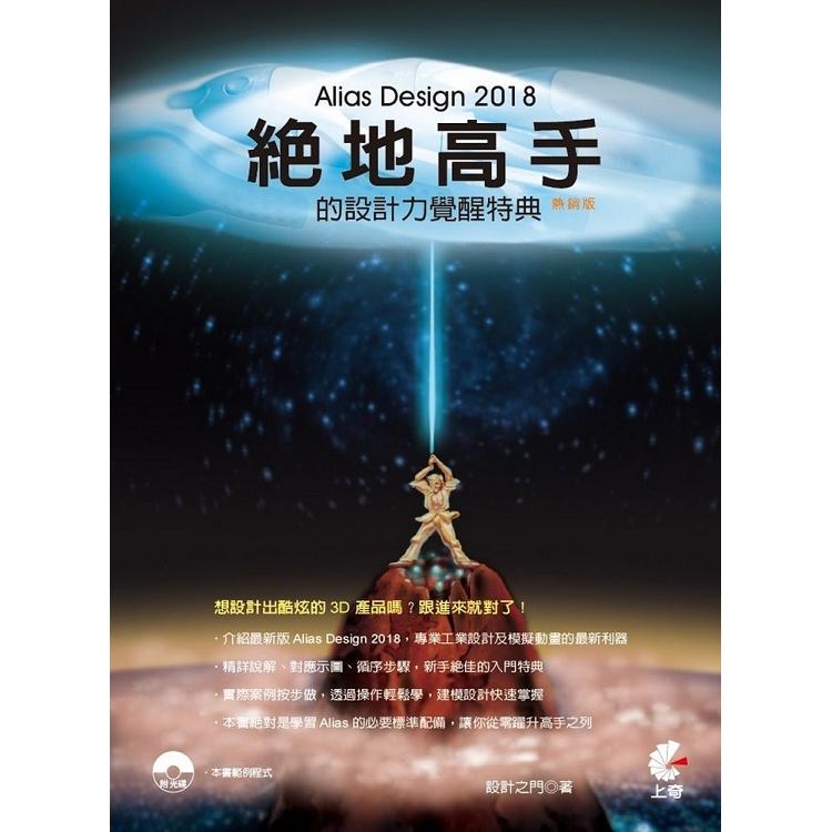 Alias Design 2018絕地高手的設計力覺醒特典(熱銷版)