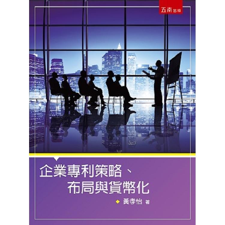 企業專利策略、布局與貨幣化
