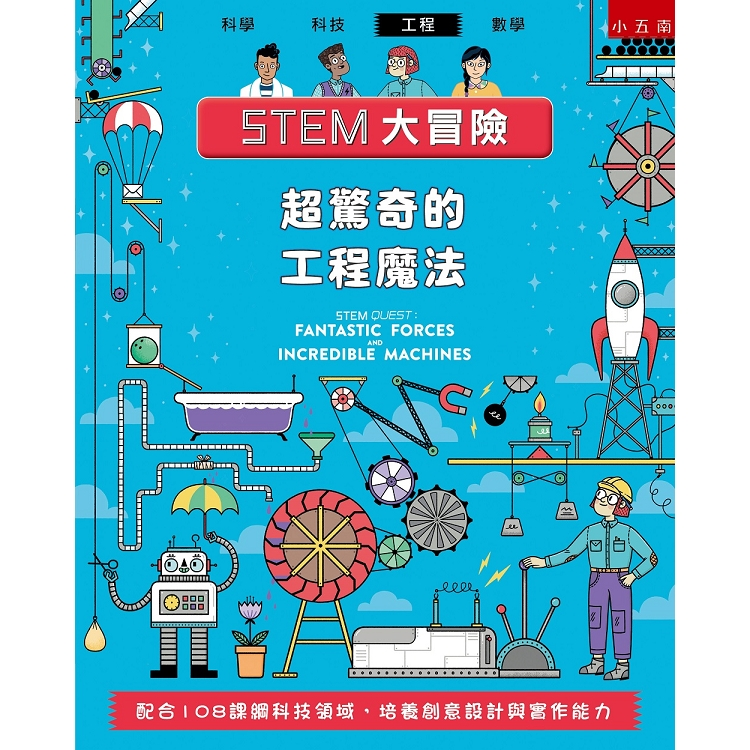 STEM大冒險:超驚奇的工程魔法-配合108課綱科技領域,培養創意設計與實作能力