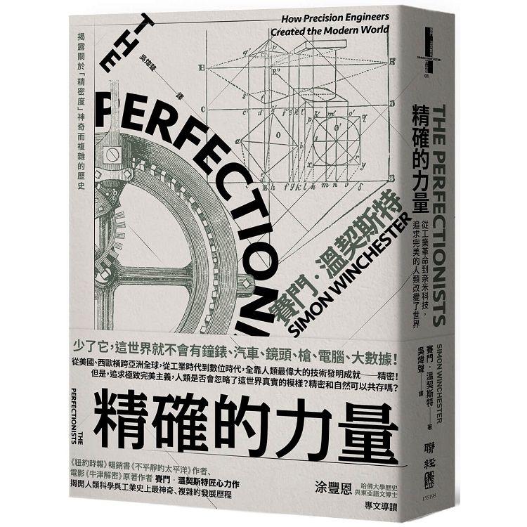 精確的力量:從工業革命到奈米科技,追求完美的人類改變了世界