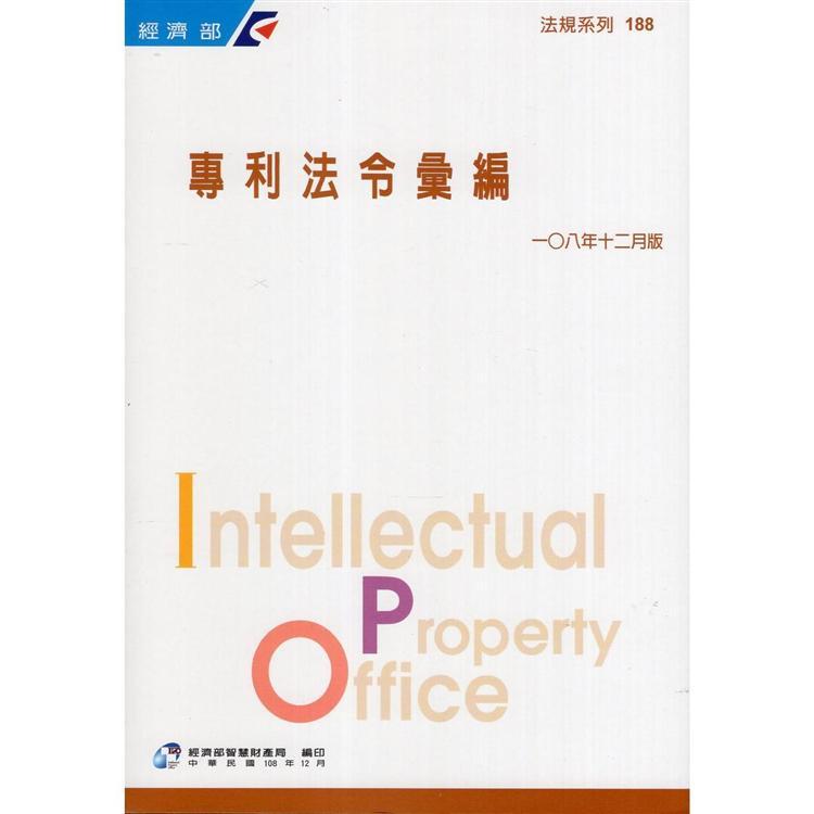 專利法令彙編